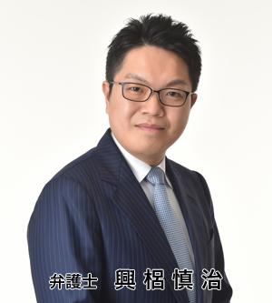 弁護士 興梠慎治