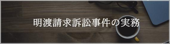 明渡請求訴訟事件の実務コラムページ