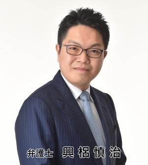 弁護士興梠慎治ポートレイト
