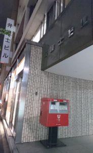 東京事務所所在ビル入り口外観