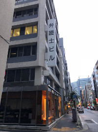 東京事務所外観・新橋駅と逆側から