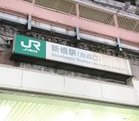 東京事務所への道案内1:JR新橋駅・烏森口