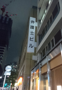 東京事務所への道案内3:目印としての弁護士ビル